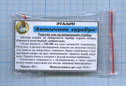 Реактив для патинирования серебра «Античное серебро» (10 г.) (Россия)