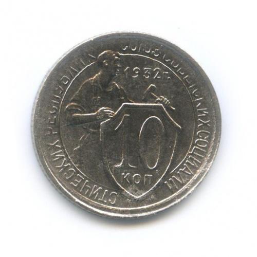 10 копеек 1932 года (СССР)