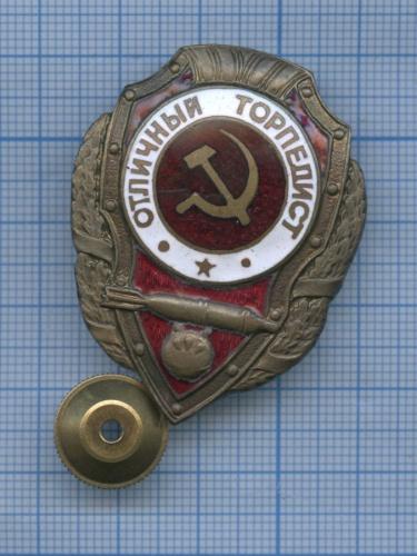Знак «Отличный торпедист» (Россия)