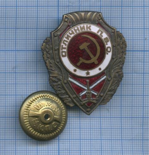 Знак «Отличник П. В. О.»