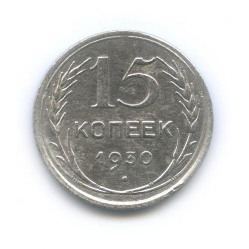 15 копеек 1930 года (СССР)