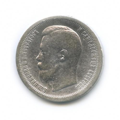 50 копеек 1899 года (Российская Империя)
