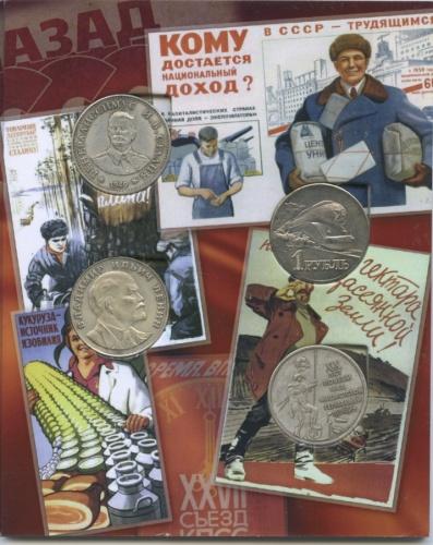 Набор жетонов «1 рубль - Памятные юбилейные монеты Советского Союза» (вальбоме, копии)