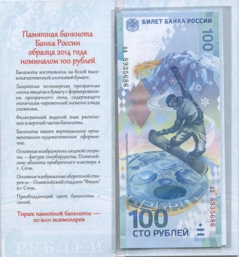 100 рублей - Олимпийские игры вСочи-2014, серия аа, вбуклете «Секреты купюр» 2014 года (Россия)