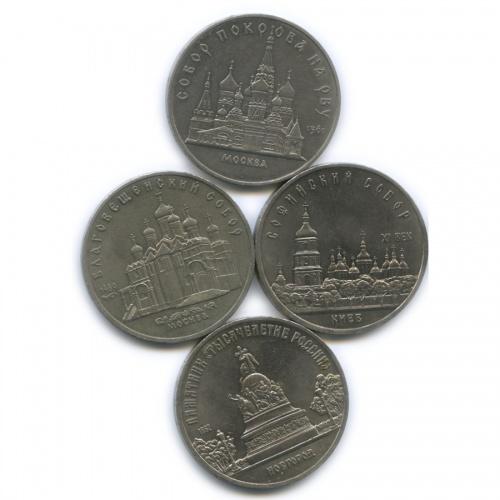 Набор юбилейных монет 5 рублей 1988, 1989 (СССР)