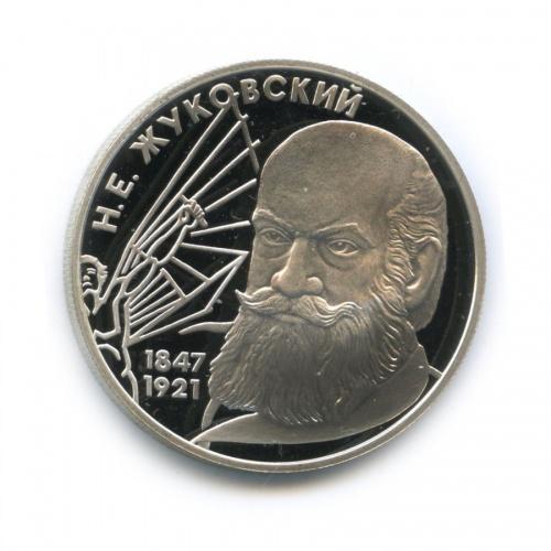 2 рубля — 150 лет содня рождения Н. Е. Жуковского 1997 года (Россия)
