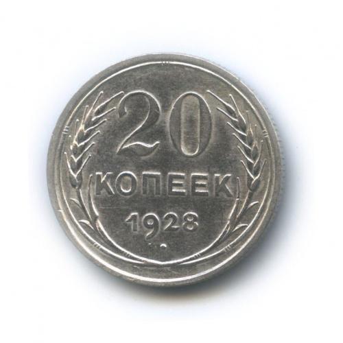20 копеек 1928 года (СССР)
