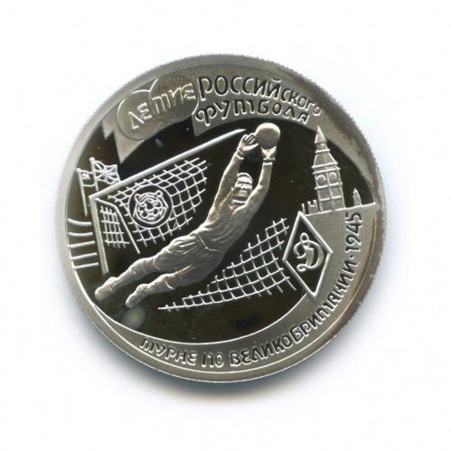 1 рубль — 100 лет российскому футболу, турне 1945 1997 года (Россия)