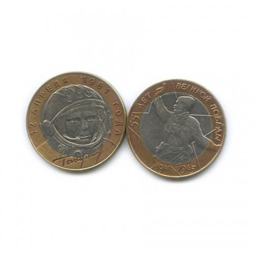 Набор юбилейных монет 10 рублей 2000, 2001 СПМД (Россия)