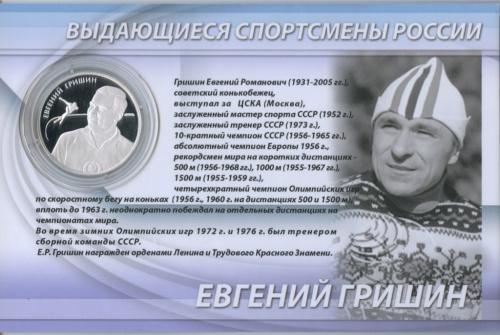 2 рубля - Выдающиеся спортсмены России - Евгений Гришин (в открытке) 2012 года (Россия)