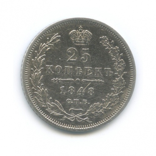 25 копеек 1848 года СПБ HI (Российская Империя)