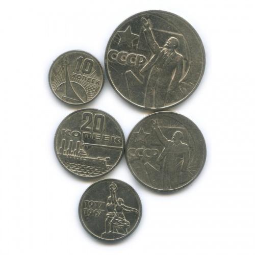 Набор монет - 50 лет Советской власти (взапайке) 1967 года (СССР)