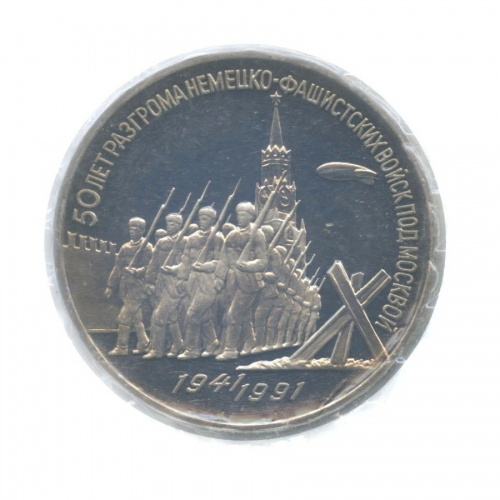 3 рубля — 50 лет победы всражении под Москвой (взапайке) 1991 года (СССР)