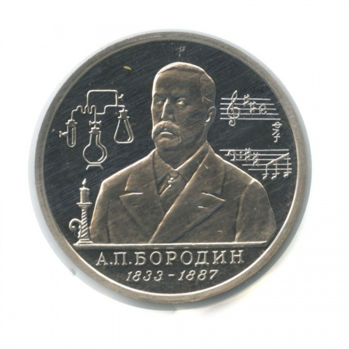 1 рубль — 160 лет содня рождения Александра Порфирьевича Бородина (взапайке) 1993 года (Россия)