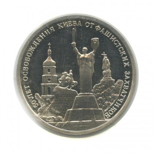 3 рубля — 50-летие освобождения Киева отфашистских захватчиков (взапайке) 1993 года (Россия)