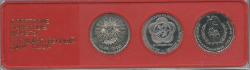 Набор юбилейных монет 1 рубль (стародел) 1985, 1986 (СССР)