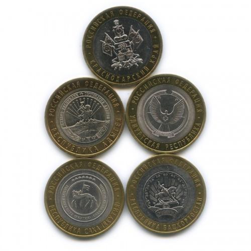 Набор монет 10 рублей — Российская Федерация - Области иреспублики 2005-2009 СПМД, ММД (Россия)