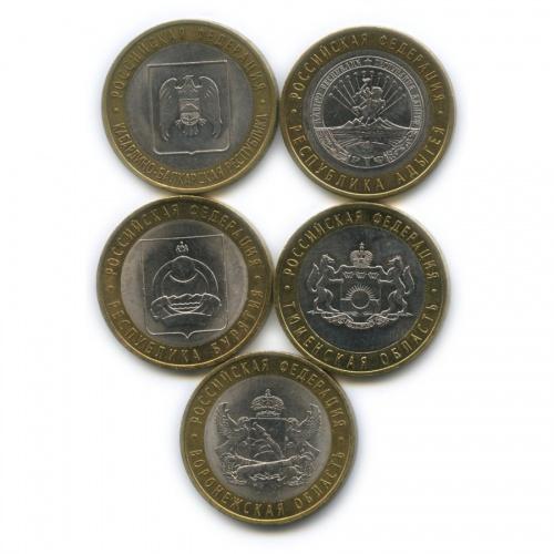 Набор монет 10 рублей — Российская Федерация - Области иреспублики СПМД (Россия)