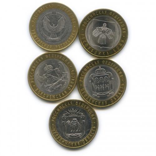 Набор монет 10 рублей — Российская Федерация - Области иреспублики СПМД, ММД (Россия)