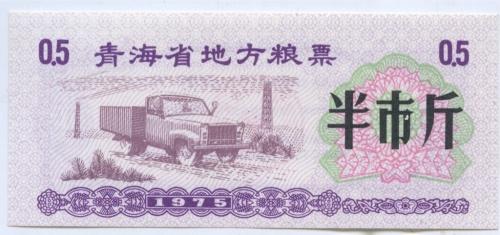 0.5 дзинь 1975 года (Китай)