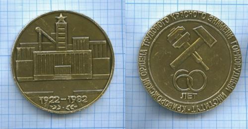 Медаль настольная «60 лет Криворожскому ордена трудового красного знамени горнорудному институту» (вфутляре) 1982 года (СССР)