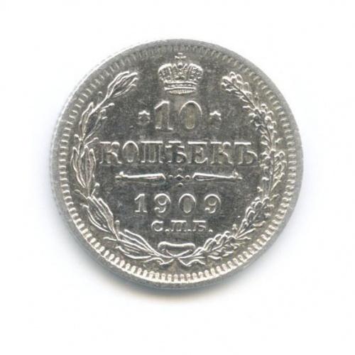 10 копеек 1909 года СПБ ЭБ (Российская Империя)
