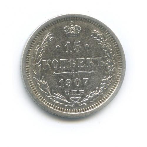 15 копеек 1907 года СПБ ЭБ (Российская Империя)