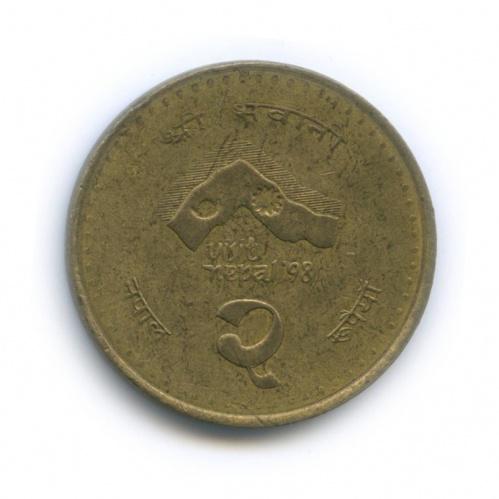 2 рупии - Визит встрану в1998 году, Непал 1997 года