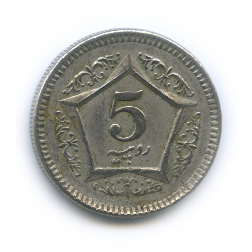 5 рупий, Пакистан 2004 года