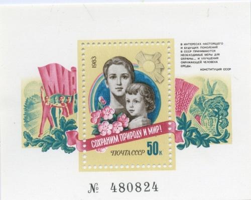 Марка почтовая «Сохраним природу имир!» (номерная) 1983 года (СССР)