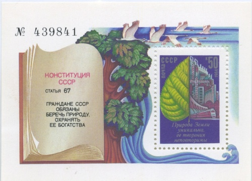Марка почтовая «Конституция СССР» (номерная) 1984 года (СССР)