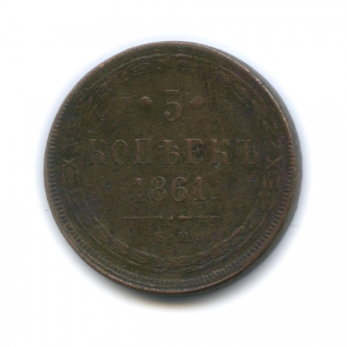 5 копеек 1861 года ЕМ (Российская Империя)