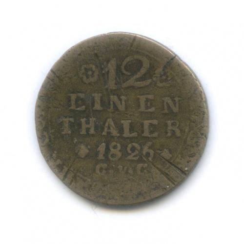 1/12 талера, Брауншвейг-Вольфенбюттель 1826 года