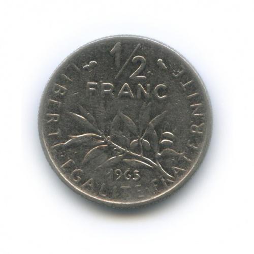 ½ франка 1965 года (Франция)