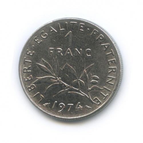 1 франк 1974 года (Франция)