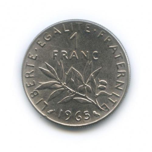 1 франк 1965 года (Франция)