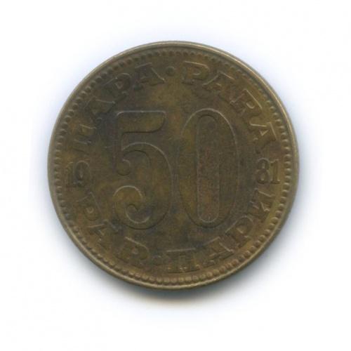 50 пара 1981 года (Югославия)