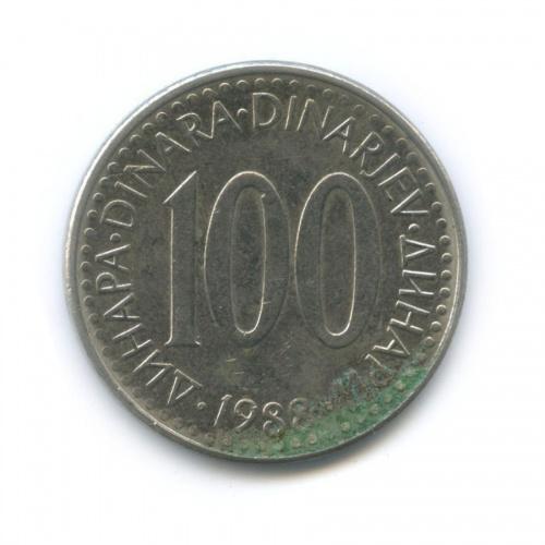 100 динаров 1988 года o (Югославия)