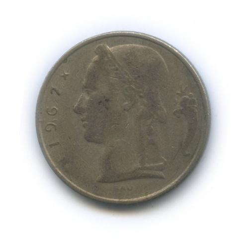 5 франков 1967 года Ë (Бельгия)