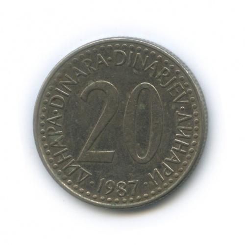 20 динаров 1987 года (Югославия)