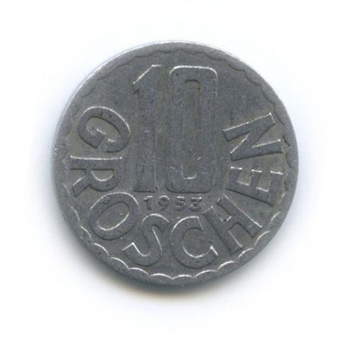10 грошей 1953 года (Австрия)