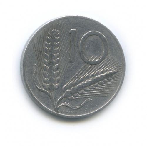 10 лир 1956 года (Италия)