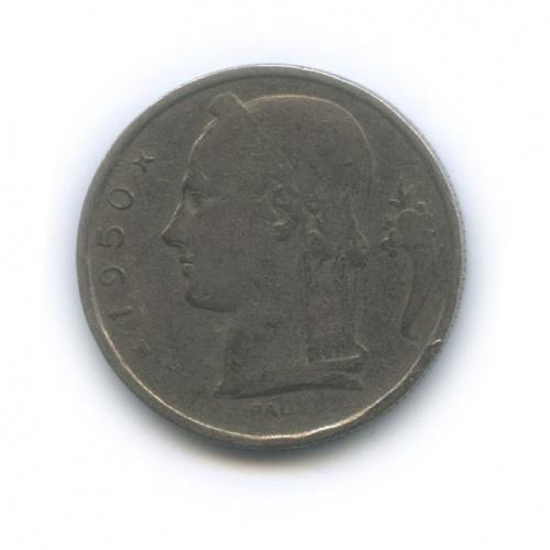 5 франков 1950 года Ë (Бельгия)