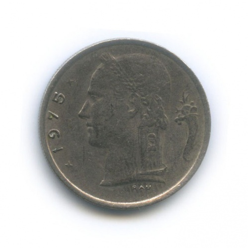 1 франк 1975 года Ë (Бельгия)