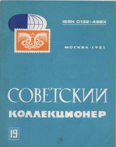 Книга «Советский коллекционер», Издательство «Радио исвязь», Москва (136 стр.) 1981 года (СССР)