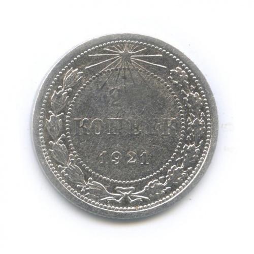 20 копеек 1921 года (СССР)