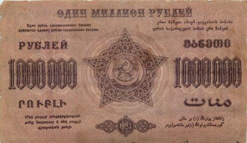1 миллион рублей, Федерация ССР Закавказья 1923 года