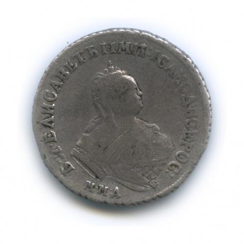 Полуполтинник (25 копеек) 1747 года ММД (Российская Империя)
