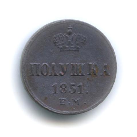 Полушка (1/4 копейки) 1851 года ЕМ (Российская Империя)