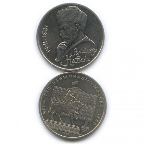 Набор юбилейных монет 1 рубль 1980, 1991 (СССР)